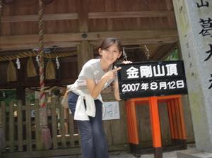 2007.08.12_chiharu top.JPG